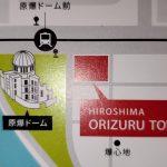 広島観光で『おりづるタワー』行ってみたよ Ver1★広島に住んでて初めての体験(笑)
