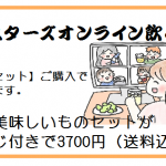 ツイスターズしまね★総勢60人によるオンライン飲み会