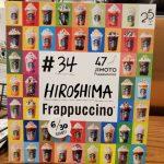 期間限定★Starbucksの47都道府県のフラペチーノ知ってるかい?