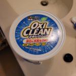 洗濯槽の掃除★初めてオキシクリーン使ってみたよ!!~実践~